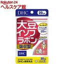DHC 大豆イソフラボン吸収型 20日分(40粒(8g))【...