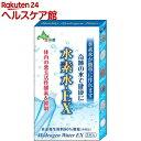 水素水が簡単に作れる 水素水・EX 強力タイプ(3本入)【送料無料】