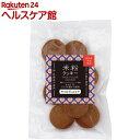 米粉クッキー キャロブ&ココア(60g)【オーサワ】