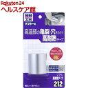 99工房 マフラー高耐熱テープ B-212 09212 5cm*100cm(1巻入)