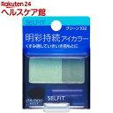 資生堂 セルフィット デュアルアイカラーN グリーン102(2g)【セルフィット】