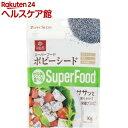 【訳あり】はくばく サラダと食べるスーパーフード ポピーシード(90g)【はくばく】