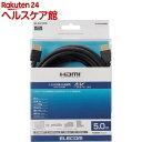 エレコム ハイスピード HDMIケーブル 5m ブラック(1本)【エレコム(ELECOM)】