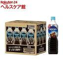 ネスカフェ エクセラ ボトルコーヒー 無糖(900ml*12本入)