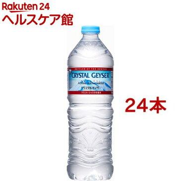 クリスタルガイザー シャスタ産正規輸入品(700mL*24本入)【クリスタルガイザー(Crystal Geyser)】【送料無料】