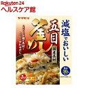 ヤマモリ 減塩でおいしい 国産五目釜めしの素(218g)