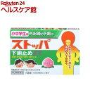 【第2類医薬品】小中学生用ストッパ下痢止めEX(12錠)【ストッパ】