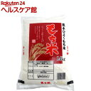 幸福米穀 平成28年度産 熊本県産 ひよくもち米(1.4kg)
