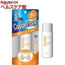 コパトーン UVカットミルク 40ml [21129]