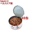 ねこ缶 まぐろのゼリー仕立て(170g*48コセット)【オリジナル ペットフード】