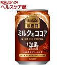 小岩井 ミルクとココア(280g*24本入)【小岩井】