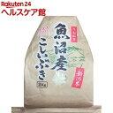 令和元年産 魚沼産こしいぶき (クラフト)(2kg)[米]