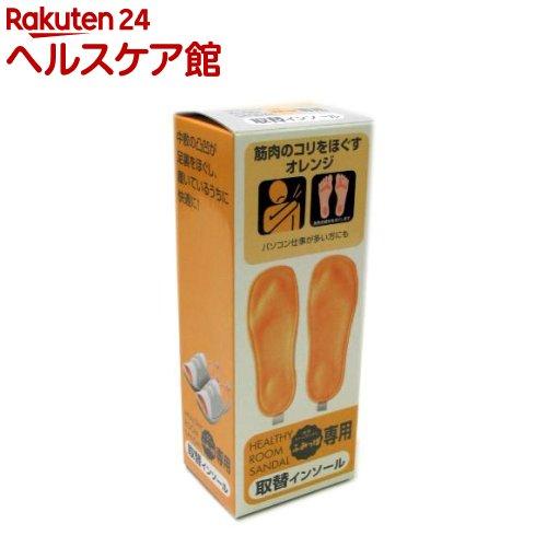 ふみっぱ 専用取替インソール オレンジ(1足)【ふみっぱ】
