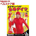仮装衣装 のびのび全身タイツくん 赤 L(1セット)