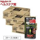 ヘルシアコーヒー 無糖ブラック(185g*30本入*3コセット)【ヘルシア】【送料無料】