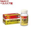【第(2)類医薬品】パブロンゴールドA錠(210錠)【パブロン】
