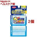 やわらか歯間ブラシ M~Lサイズ(20本入*2コセット)【やわらか歯間ブラシ】