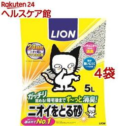 <strong>猫砂</strong> <strong>ライオン</strong> ペットキレイニオイをとる砂(5L*4コセット)【dalc_cattoilet】【ニオイをとる砂】