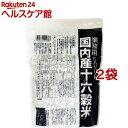 国内産十六穀米 業務用(500g*2コセット)...