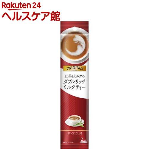 スティッククラブ トワイニング 紅茶とミルクのダブルリッチミルクティー(2本入)【スティッククラブ】