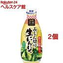 菜館 みじん切り生にんにく(175g*2コセット)【菜館(SAIKAN)】
