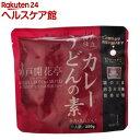 カレーうどんの素(250g)【神戸開花亭】