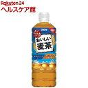 おいしい麦茶(600mL*24本入)【送料無料】