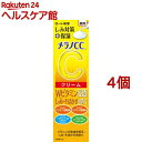 メラノCC 薬用 しみ対策保湿クリーム(23g*4個セット)【メラノCC】