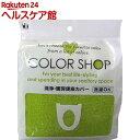 カラーショップ 便座カバー 洗浄暖房用 グリーン(1コ入)
