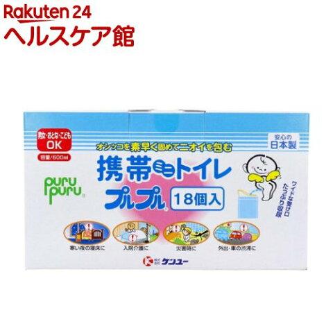 携帯ミニトイレ プルプル エコパック お徳用(18コ入)【ケンユー プルプル】【送料無料】