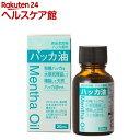 大洋製薬 ハッカ油(20mL)【3_k】