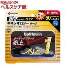 バトルウィン セラポアテープ撥水 50mm*4.5m SEHA50F2(2巻入)【battlewin(バトルウィン)】