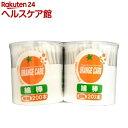 オレンジケア コットン綿棒 紙軸(200本入*2コパック)