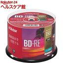 ビクター 録画用BD-RE 繰り返し録画用 2倍速 VBE130NP50SJ1(50枚入)【ビクター】【送料無料】