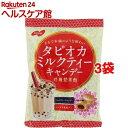 ノーベル製菓 タピオカミルクティーキャンデー(90g*3袋セ...