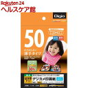Digio デジカメ印画紙 強光沢/薄手 ハガキ判 LSK-PC-50G(50枚入)