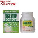 葉酸サプリメント(60粒)【中村薬品工業】...