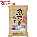平成30年度産 魚沼産こしいぶき(5kg)