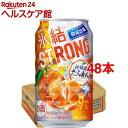 キリン 氷結ストロング 沖縄産たんかん(350ml*48本セット)【氷結ストロング】