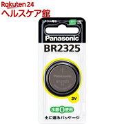 パナソニック コイン形リチウム電池 BR2325(1コ入)【パナソニック】