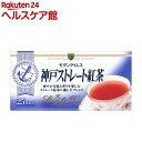 ヒルスブロス モダンタイムス 神戸ストレート紅茶 ティーバッグ 2g×25 箱50g