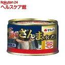 マルハ 月花さんま水煮(200g)【マルハ】