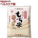 アイリスオーヤマ 低温製法もち米(1kg)【アイリスオーヤマ...