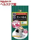 アバンス 1杯19円アロマ20 キリマンジャロブレンド(20杯分)【アバンス】