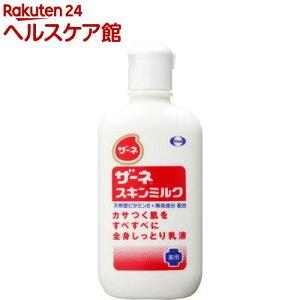 ザーネ スキンミルク(140g)【ザーネ】