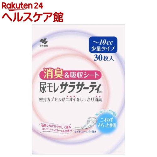 尿モレサラサーティ 消臭&吸収シート 少量タイプ...の商品画像