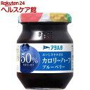 アヲハタ カロリーハーフ ブルーベリー(150g)【アヲハタ】