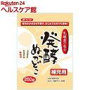 発酵ぬかどこ 補充用(250g)【みたけ】