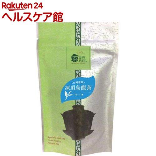 茶語 リーフ中国茶 凍頂烏龍(トウチョウウーロン) 台湾青茶 40001(50g)【茶語(チャユー)】