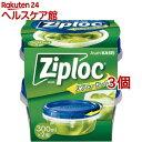 ジップロック スクリューロック(300ml*2コ入*3コセット)【more20】【Ziploc(ジッ